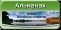 Новый Енисейский литератор. Красноярск